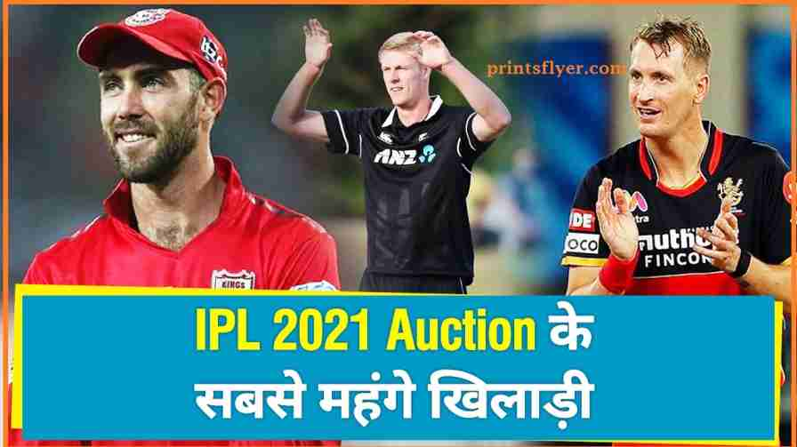 most expensive player in ipl 2021